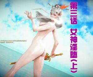 IcrDante 第三话-女神淫堕(上)