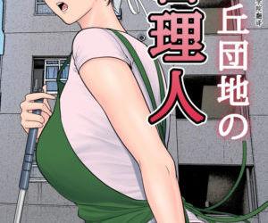 Tsubakigaoka Danchi no Kanrinin -..