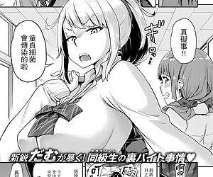 Classmate wa Bitch Kaseifu!? -..
