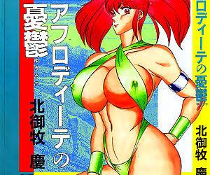 Aphrodite No Yuuutsu Ch.1