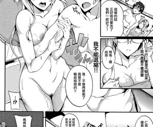 Nanao Master_ Piece Ch. 1-9 Chinese 无毒汉化组 - part 5
