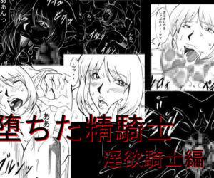 Ochita Sei Kishi - Inyoku Kishi Hen - Fallen Silenced..