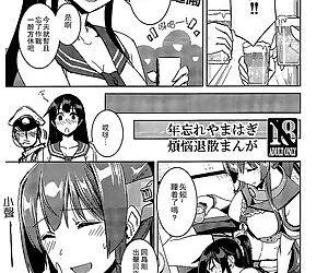 Toshiwasure YamaHagi Bonnoutaisan Manga