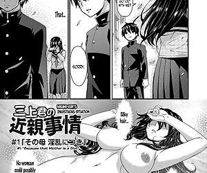 Mikami-kun no Kinshin Jijou #1..