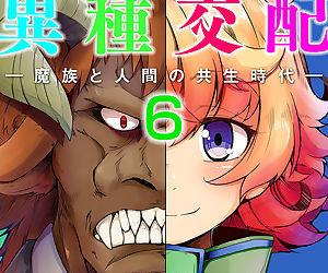 Fukkou!? Ishu Kouhai -Mazoku to Ningen no Kyousei Jidai- 6-wa