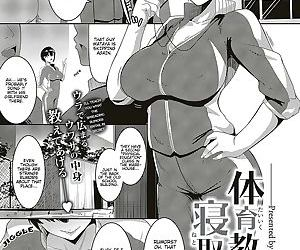 Taiiku kyoushi wa netori jouzu -..