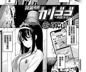 Karigogo ~Nikuyoku Shoujo~ 1-4