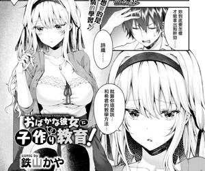 Obaka na Kanojo ni Kozukuri Kyouiku!