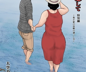 Oozora Kaiko Kaiko Haha ni Koishite Tokubetsu Hen -Wagaya no Kyuuka no Sugoshita Kata-