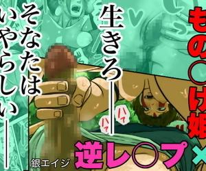 GinEiji Mononoke Hime x Gyaku..
