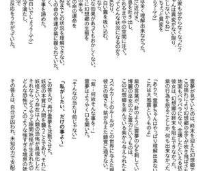 Gensoukyou Ishi no Ran - part 3